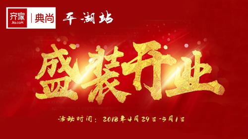 齐家典尚平湖站4.30盛大开业