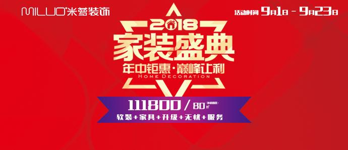 米萝装饰2018家装盛典---年中钜惠,巅峰让利!一站式111800元/80㎡,即可拎包入住!