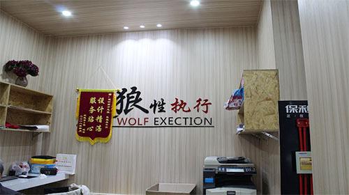 深圳欧陆风装饰入驻平湖在线装修网啦!