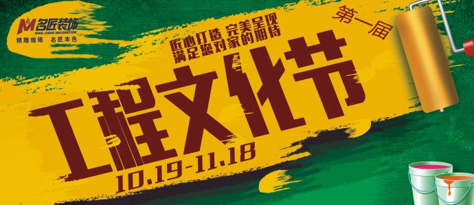 【名匠第一届工程文化节】下定客户设计费全免,更有九重万元大礼!!