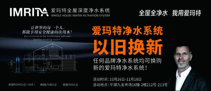 【爱玛特净水系统以旧换新】任何品牌的旧净水系统均可以旧换新,可直接折抵1000元!