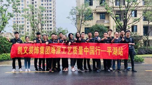 KEVIN ▎凯文集团工地巡检中国行•平湖站