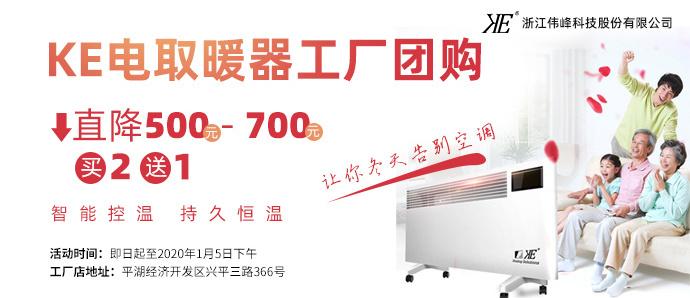 福利!KE电取暖器,直降500-700! 买2再送1!平湖人家门口的工厂购