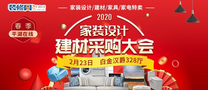 2020年2月23日,平湖在线家居设计·建材团购来啦!只抢8小时,等你来采购!