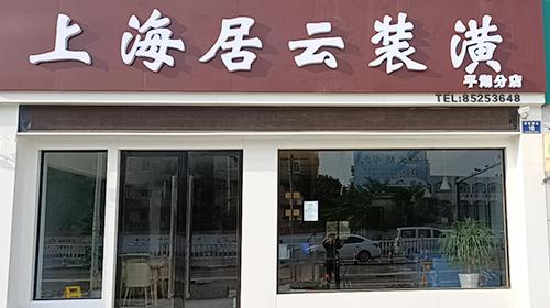 上海居云装饰入驻平湖在线装修网啦!