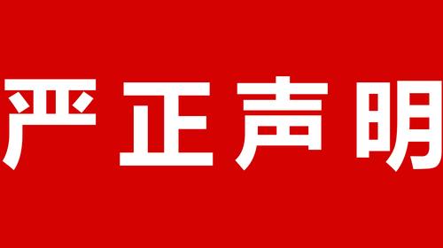严正声明   关于近日市场散布平湖新居缘公司不良谣言的公告
