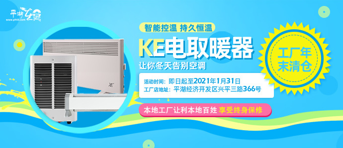 KE电取暖器,冬季清仓活动!平湖人家门口的工厂购 !居浴两用、暖而不干,低至399元~买2还打9折!