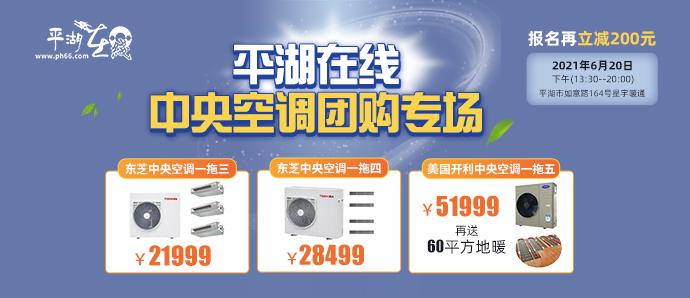 【中央空调团购】东芝一拖三只要21999元,开利一拖五买就送地暖!下单立减200元!