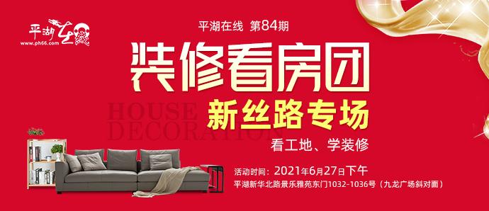 【免费报名】平湖在线第84期装修看房团正在报名中,6月27日下午再次发车!