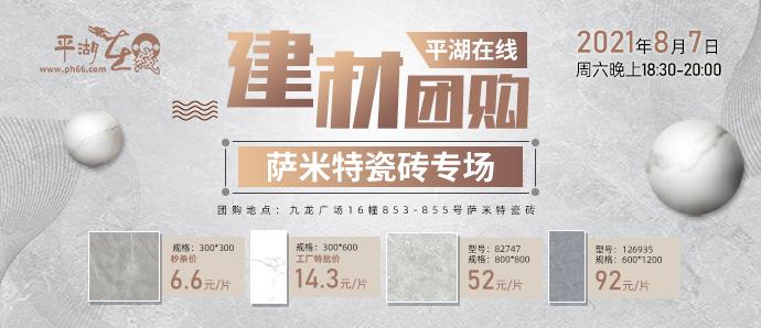 【瓷砖团购】工厂直供瓷砖低至6.6元/片!大家冲鸭!
