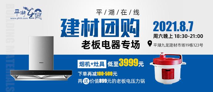 【厨电团购】老板烟机+灶具低至3999元!下定立减100元,再送电压力锅!