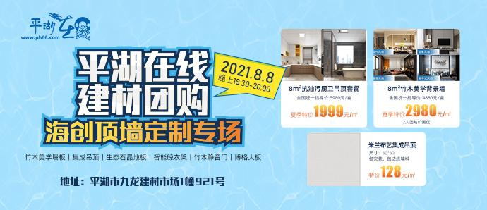【顶墙团购】集成吊顶低至128元/㎡,8m²背景墙2980元/套,8m厨卫吊顶1999元/套!