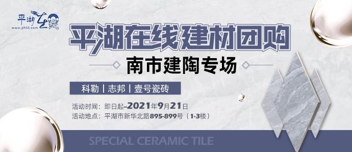团购丨科勒花洒+马桶只要4299元!瓷砖只要69元/片!志邦橱柜6599元/套!冲冲冲!