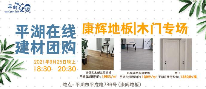 【地板团购】康辉地板低至79元/m²,木门1380元/樘!套餐更优惠!